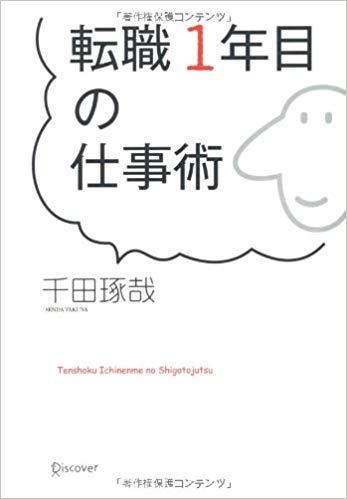 190702book_senda_takuma01