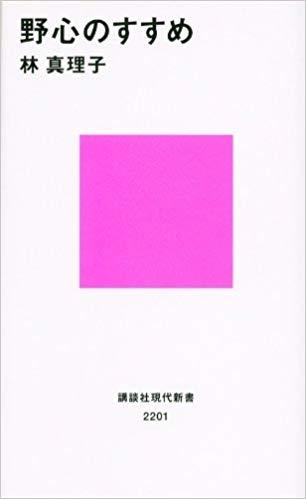 190703book_hayashi_mariko01