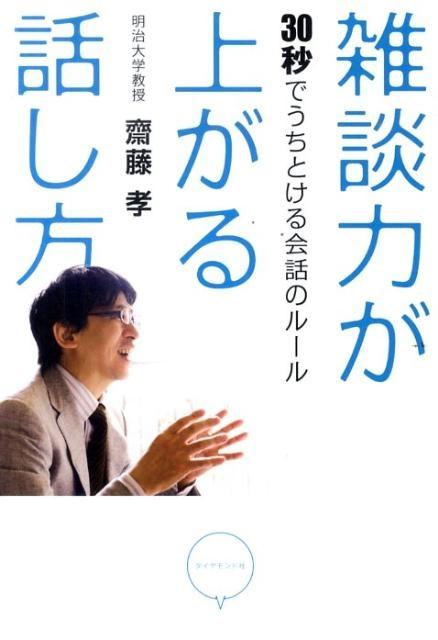 190704book_saitou_takashi01