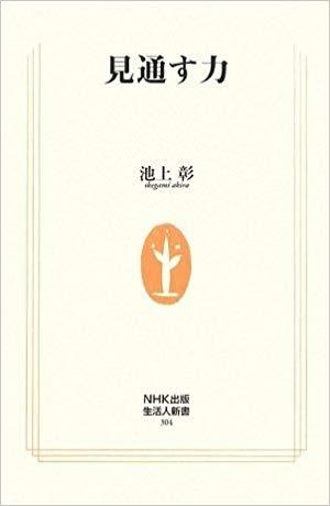 190705book_ikegami_akira01