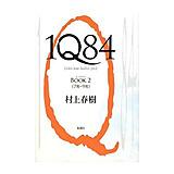 120115_1q84book2