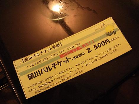 131118snack_bar00