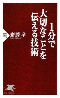 150509saito_takashi
