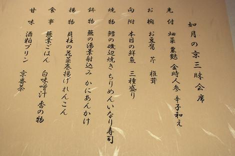 160212kyoto_shimogyouku04