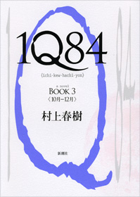120422murakami_haruki1q84